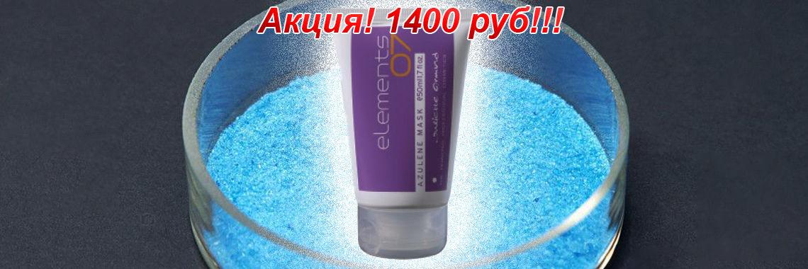 AZULENE-MASK-50ML